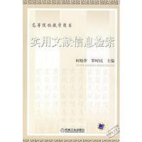 【二手旧书8成新】实用文献信息检索 何晓萍,罗时民 9787111219460