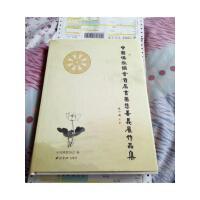 【二手正版9成新】中国佛教协会首届书画慈善义展作品集 +77 /中国佛教协会编 西?