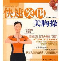 【二手旧书九成新】 快速突围美胸操-世图生活资讯库