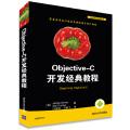 Objective-C 开发经典教程(移动开发经典丛书)