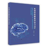 【按需印刷】-失语症的康复评估与治疗 吉林科学技术出版社 麦德森