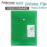 Foldermate/富美高 31677 直式加厚文件袋 A4 绿色 可容纳70张A4打印纸 考试资料夹试卷夹文件夹子