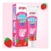 【每满100减50】中华(Zhong Hua)儿童防蛀牙膏小猪佩奇草莓味 换牙期强健恒牙60g