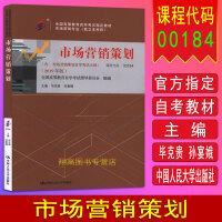 备战2019 自考教材 00184 0184市场营销策划 毕克贵 中国人民大学出版社 自考指定教材含自学考试大纲