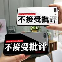 不接受批评iPhone7plus手机壳苹果6s玻璃壳六个性创意潮款8P防摔同款黑白情侣壳x男女网红同款XS MAX硬壳