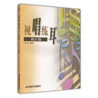 【二手书9成新】 视唱练耳3(修订版) 孙虹 高等教育出版社 9787040089523