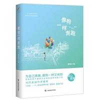 【二手书9成新】 像狗一样奔跑 里则林 广西科学技术出版社 9787555103110