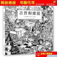 【二手书九成新】飙风社绘本:吉普和康提[日]西野亮广 著/绘新星