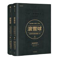 长赢投资系列:滚雪球・巴菲特和他的财富人生・畅销版(套装2册)