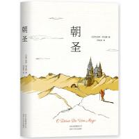 朝圣(2018版)(《牧羊少年奇幻之旅》前�鳎�