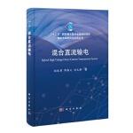 【TH】混合直流输电 赵成勇,郭春义,刘文静 科学出版社 9787030406675
