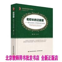 【新版】名校长的正能量 唐兆良校长工作室实践与探索 名校长的治校能力与策略系列丛书
