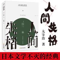 人间失格 太宰治 日本文学畅销书籍 外国文学小说世界名著