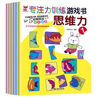 专注力训练游戏书 思维力全6册3-6岁儿童思维逻辑训练宝宝大脑开发游戏书幼儿思维力培养孩子思维益智书 3 4 6岁