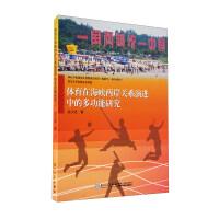 体育在海峡两岸关系演进中的多功能研究