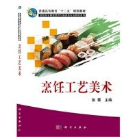 烹饪工艺美术 张菁 9787030381514