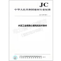 水泥工业用离心通风机技术条件(JC/T879-2011)代替(JC/T879-2001)