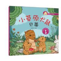 封面有磨痕-正版-TJ- 幸福的动物庄园:小草原犬鼠贝蒂・3(全彩美绘本) 9787510141737 中国人口出版社