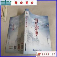 【二手9成新】许你浮生若梦 /橘子宸 中国民主法制出版社