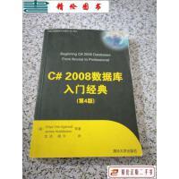 【二手9成新】C# 2008数据库入门经典(第4版)(首页有字迹) /[