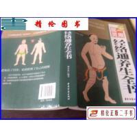 【二手旧书9成新】一用就灵 经络通养生全书(超值白金典藏版) /