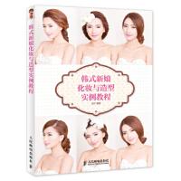 【二手书9成新】 韩式新娘化妆与造型实例教程 安洋 人民邮电出版社 9787115353481