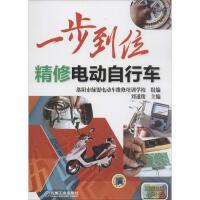 一步到位精修电动自行车,刘遂俊,机械工业出版社[新华品质 选购无忧]