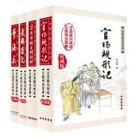 晚清四大谴责小说(无障碍读名著)共4册