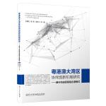 粤港澳大湾区协同创新机制研究――基于自由贸易组合港模式
