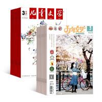 少年文艺加儿童文学(少年双本套)2019年10月起订 全年订阅  全年12期 杂志订阅 少年文学 文学文摘 杂志铺