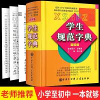正版现货 学生规范字典国标版学生通用规范汉字词典学生规范汉字词典小学初中生通用工具书 字典