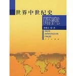 【新书店正版】世界中世纪史研究 陈曦文 9787010054155 人民出版社