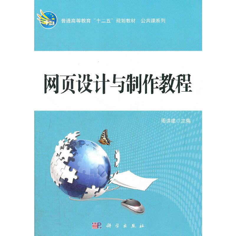 网页设计与制作教程