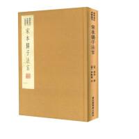 国学基本典籍丛刊:宋本扬子法言(典藏版)