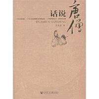 【二手旧书8成新】话说唐僧 冯保善 9787802308398