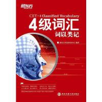 【二手旧书8成新】4级词汇:词以类记-- 新东方考试研究中心 9787560542812