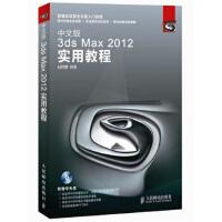 【二手书9成新】 3ds Max 2012实用教程(中文版) 时代印象 人民邮电出版社 9787115268501