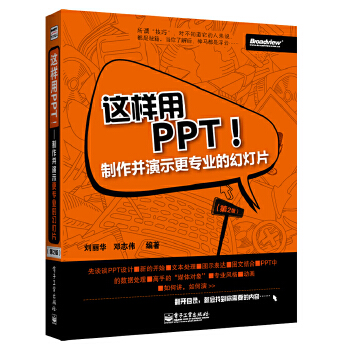这样用PPT!——制作并演示更专业的幻灯片(第2版)