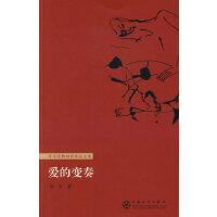 【旧书二手书8新正版】 爱的变奏 叶辛  百花文艺出版社 9787530648230