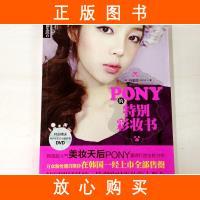 【二手旧书9成新】品质生活・最美女人坊--PONY的特别彩妆书(铜版纸)(内