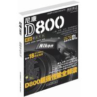"""尼康D800超级单反天书(深入解读尼康D800,""""摄影杂志""""团队精心打造,像玩手机一样玩转全画幅利器!)"""