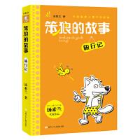汤素兰主编 幽默儿童文学系列 笨狼的故事・旅行记
