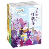 """徐玲""""爱・成长""""系列(套装共3册)"""