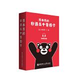 熊本熊的日语五十音图卡(附赠音频)