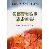 电业工人技术问答丛书 高压带电检修技术问答