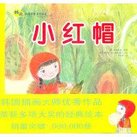 小红帽――韩国插画童话手绘本03