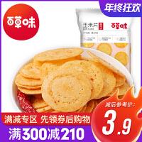 新品【百草味-黄金玉米片75g】即食早餐小吃零食饼干番茄/海苔味