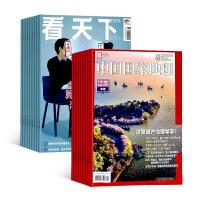 看天下加中国国家地理 组合杂志全年杂志订阅2019年10月起订 杂志 杂志铺