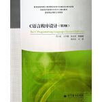 C语言程序设计(第2版)苏小红,王宇颖,孙志岗著9787040377040高等教育出版社
