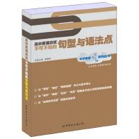 中学英语不可不知系列丛书: 高中英语应试不可不知的句型和语法点